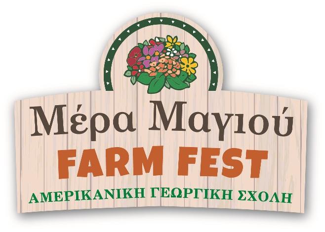 Αποτέλεσμα εικόνας για Μέρα Μαγιού – Farm Fest στην Αμερικανική Γεωργική Σχολή